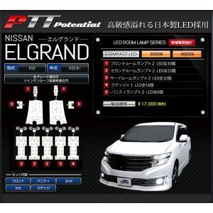 YOURS (ユアーズ) POTENTIAL(ポテンシャル)LEDルーム球 エルグランド E52 5000/3000K メーカー直送商品|bigchain