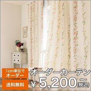 ジャカード織りのベースに華やかなバラの花をプリント。 繊細な水彩表現が美しいカーテンです。  ■商品...