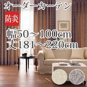 クラシカルな柄に織り込んだゴールドの光沢糸が空間に華やかさをプラスします。  ■商品名:オーダーカー...