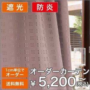 シンプルな幾何柄と少しクールモダンな色合いがとてもオシャレな商品です。  ■商品名:オーダーカーテン...