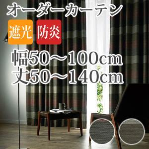 シックな遮光カーテンです モノトーンに渋い赤、青ラインがポイントに  ■商品名:オーダーカーテンBE...