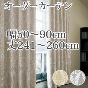 素材感のコントラストでクラシックモチーフが表現されたカーテンです  ■商品名:オーダーカーテンBE2...