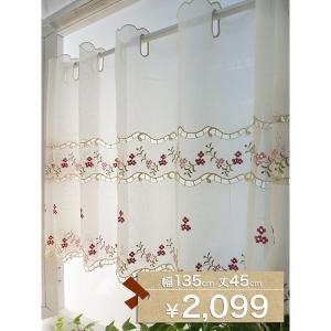 小花の刺繍のかわいらしいカフェカーテンです   ■種類:カフェカーテン ■サイズ幅:135cm ■サ...