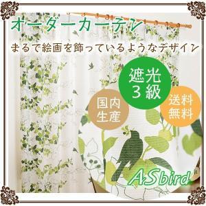 カーテン 遮光カーテン 北欧柄 オーダーカーテン かわいい 「ASバード」 幅50-100cm 丈50-135cm |bigen
