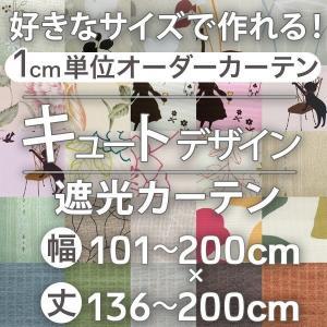 カーテン 遮光 オーダーカーテン キュートデザイン  ■種類:ドレープカーテン(厚地カーテン) ■性...