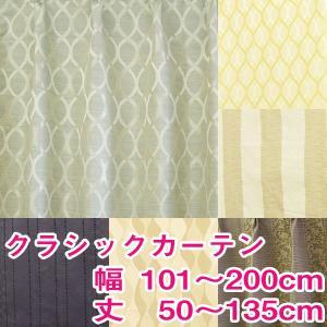 リフレッシュ 気分転換は窓辺から  ■種類:ドレープカーテン(厚地カーテン) ■サイズ幅:101cm...