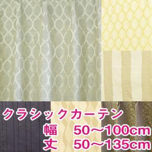 お部屋の雰囲気、変えてみませんか   ■種類:ドレープカーテン(厚地カーテン) ■サイズ幅:50cm...