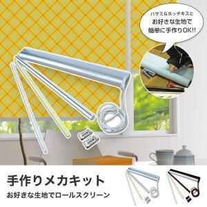 ロールスクリーン ロールカーテン オーダー メカキット DIY 幅81-120cm 丈201-300cmの写真