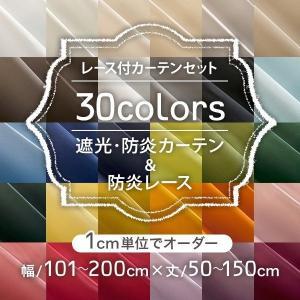 カーテン レースカーテン セット オーダーカーテン 遮光 防炎 30色 ラパレット お買得セット 巾101-200cm 丈50-150cm|bigen