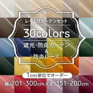 カーテン レースカーテン セット オーダーカーテン 遮光 防炎 30色 ラパレット お買得セット 巾201-300cm 丈151-200cm