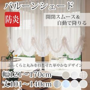 バルーンシェード 手作りレースカーテン 巾91〜140cm 丈101〜140cm 箱型ドラム式の写真