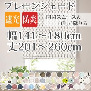 遮光プレーンシェード 手作りシェードカーテン 巾141〜19...
