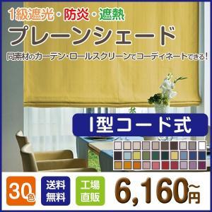 プレーンシェード 遮光 防炎 ラパレット シェードカーテン 巾141〜180cm 丈141〜200cm I型コード式の写真