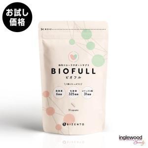 商品名:体内フローラ サポート サプリ BIOFULL ( ビオフル ) ダイエット 肥満 腸内フロ...