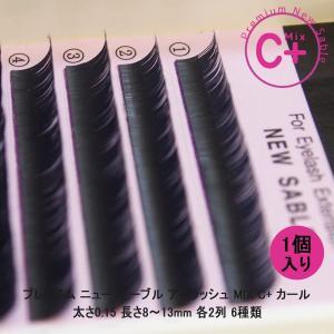 プレミアム ニュー セーブル アイラッシュ MIX C+ カール 太さ0.15 長さ8〜13mm 各2列 6種類 合計12列 1点