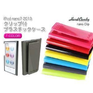 iPod nano 第7世代 クリップ ケース nano7 アイポッドナノ 7 プラスチック カバー Hard Candy正規品 ゆうパケット送料無料|bigforest