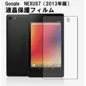 NEXUS7 第2世代 2013年仕様/ネクサス7 専用保護フィルム 保護シート 1枚 ゆうパケット送料無料|bigforest