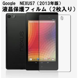 NEXUS7 第2世代 2013年仕様/ネクサス7 専用保護フィルム 保護シート お徳用2枚セット ゆうパケット送料無料|bigforest