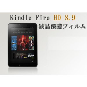 kindle fire hd8.9 キンドルファイア 専用保護フィルム 保護シート 1枚 amazon アマゾン ゆうパケット送料無料|bigforest