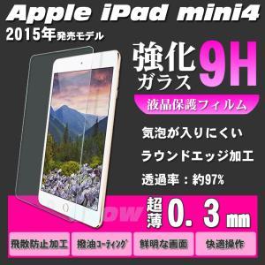iPad mini/mini2/mini3/mini4 強化ガラス 保護フィルム アイパッドミニ ラウンドエッジ 0.3mm ゆうパケット送料無料 bigforest
