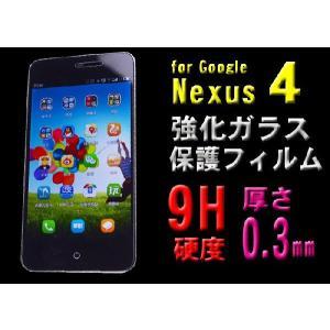 Google nexus4 強化ガラス 保護フィルム ネクサス4 液晶保護 硬度9H 極薄 0.3mm ゆうパケット送料無料 bigforest