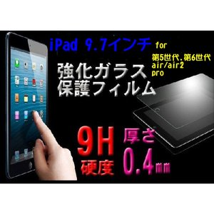 iPadAir iPad air / air2 2014 new air2/Pro9.7インチ 対応 強化ガラス 保護 フィルム アイパッドエアー 液晶保護 硬度9H 極薄 0.3mm ゆうパケット送料無料|bigforest