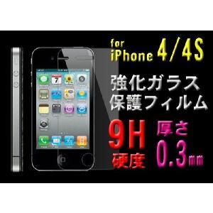 特価 iPhone4/4S対応 強化ガラス 保護フィルム アイフォン 液晶保護 硬度9H 極薄 0.3mm ゆうパケット送料無料 bigforest