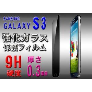 SAMSUNG(サムスン) ギャラクシー S3 強化ガラス 保護フィルム ギャラクシーS3 液晶保護 硬度9H 極薄 0.3mm ゆうパケット送料無料 bigforest