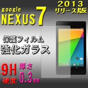 Google Nexus7 2世代 2013 フィルム 強化ガラス 保護フィルム 液晶保護フィルム  液晶保護  硬度9H 極薄 0.3mm ゆうパケット送料無料|bigforest