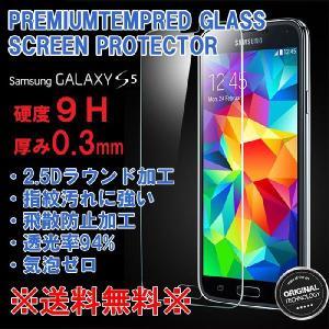 SAMSUNG(サムスン) ギャラクシー S5 強化ガラス 保護フィルム ギャラクシーS5 液晶保護 硬度9H 極薄 0.3mm ゆうパケット送料無料 bigforest