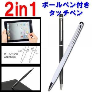 タッチペン 2in1 静電式 滑らか【2本】【ボールペン付き】【軽量】 スマートフォンボールペン タブレットPC アンドロイド0.7mmタイプ ゆうパケット送料無料|bigforest