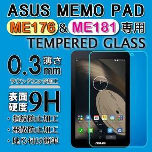 ASUS MeMo pad7(me176)/ASUS MeMO Pad8(me181)用強化ガラス エイスース アスス 透明ガラスフィルム プロテクター 液晶保護 ゆうパケット送料無料|bigforest