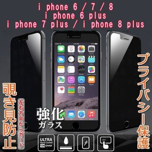 iPhone 強化ガラス 覗き見防止 iPhone8 iPhone7 iPhone6 plus 対応 プライバシー保護 透明ガラスフィルム アイフォン 液晶 ゆうパケット送料無料|bigforest
