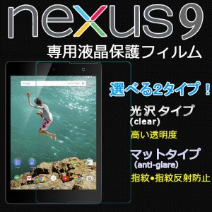 NEXUS9 ネクサス9専用液晶保護フィルム 保護シート プロテクター アクセサリー 光沢・マットタイプ 1枚 ゆうパケット送料無料 bigforest