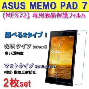 ASUS MeMO Pad 7 ME572 (ME572C)液晶保護フィルム 2枚組 スクリーンプロテクター 光沢・マットタイプ  ゆうパケット送料無料|bigforest