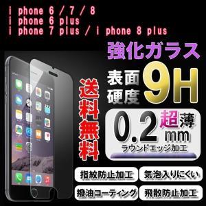 iPhone 強化ガラス 液晶保護 iPhone8 iPhone7 iPhone6 plus 対応【超薄0.2mm】 耐衝撃 薄い アイフォン ゆうパケット送料無料|bigforest