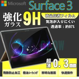 Microsoft surface3 強化ガラス サーフェス 3 透明強化ガラスフィルム 保護シート 液晶フィルム 硬度9H 極薄 0.3mm ゆうパケット送料無料 bigforest