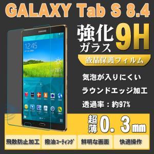 SAMSUNG(サムスン) samsung  Galaxy Tab S 8.4  SC-03G docomo 強化ガラス 液晶保護フィルム ギャラクシータブ エス  薄さ0.3mm ゆうパケット送料無料|bigforest