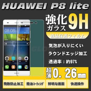 Huawei P8 lite 専用強化ガラスフィルム 9H硬度 0.26mm厚 透明ガラスフィルム ラウンドエッジ加工 bigforest