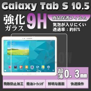 SAMSUNG(サムスン) samsung  Galaxy Tab S 10.5  SCT21 au 強化ガラス 液晶保護フィルム ギャラクシータブ エス SM-T800  薄さ0.3mm ゆうパケット送料無料|bigforest