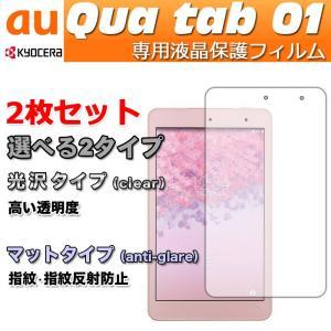 Qua tab 01 キュアタブ au quatab 京セラ 液晶保護フィルム2枚組 スクリーンプロテクター 光沢・マットタイプ 2枚set ゆうパケット送料無料 bigforest