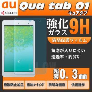 Qua tab 01 キュアタブ au quatab 京セラ エーユー 強化ガラス フィルム 硬度9H 薄さ0.3mm 透明ガラス 液晶保護 ゆうパケット送料無料の商品画像|ナビ