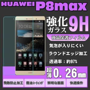 Huawei P8 max 専用強化ガラスフィルム 9H硬度 0.26mm厚 透明ガラスフィルム ラウンドエッジ加工 bigforest