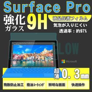 Microsoft surface Pro4 強化ガラス サーフェスプロ 4 透明強化ガラスフィルム 保護シート 液晶フィルム 硬度9H 極薄 0.3mm ゆうパケット送料無料 bigforest
