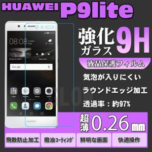 Huawei P9 lite 専用強化ガラスフィルム 9H硬度 0.26mm厚 透明ガラスフィルム ラウンドエッジ加工 bigforest