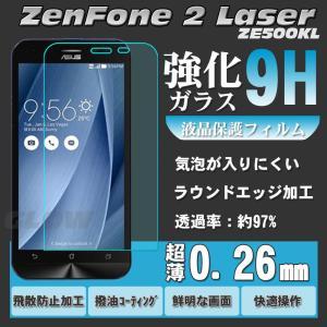 ASUS zenfone2 laser ZE500KL 用強化ガラス 液晶保護フィルム エイスース アスース ゼンフォン  透明ガラスフィルム 硬度9H 極薄0.26mm ゆうパケット送料無料|bigforest