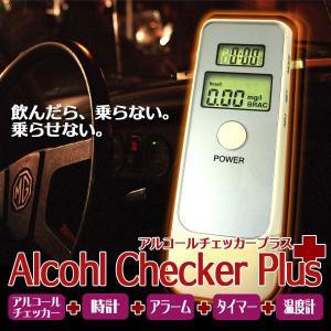 AlcholCheckerPlus アルコールセンサー BACmg/l表示 時計 アラーム タイマー 温度計付 アルコール チェッカー プラス ゆうパケット送料無料|bigforest