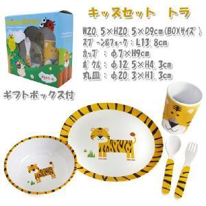 メラミン 食器 セット 子供用  5点セット アニマル キッズセット 動物柄 送料無料 bigforest 02