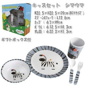 メラミン 食器 セット 子供用  5点セット アニマル キッズセット 動物柄 送料無料 bigforest 05