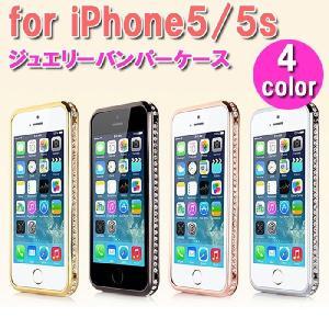 b3d979e399 iPhone 5 / 5S SE ラインストーン アルミ バンパー キラキラ かわいい デコ ケース カバー 保護フィルム ...